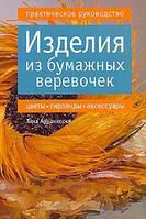 Тина Арранкоски Изделия из бумажных веревочек. Цветы, гирлянды, аксессуары. Практическое руководство