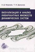 А. Д. Морозов, Т. Н. Драгунов Визуализация и анализ инвариантных множеств динамических систем