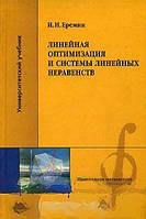 И. И. Еремин Линейная оптимизация и системы линейных неравенств