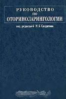 Под редакцией И. Б. Солдатова Руководство по оториноларингологии