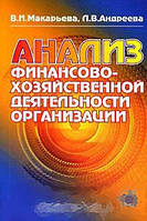 В. И. Макарьева, Л. В. Андреева Анализ финансово-хозяйственной деятельности организации