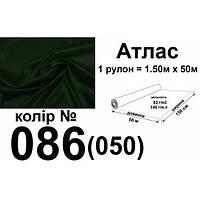 Ткань атлас, 100% полиэстер, 140 г/м, 93 г/м2, 150 см х 50 м, цвет 086-050, вес 7, 28 кг
