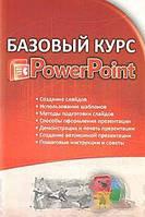Базовый курс PowerPoint. Изучаем Microsoft Office