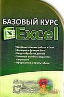 Базовый курс Excel. Изучаем Microsoft Office