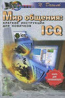 Данилов П.П. Мир общения:ICQ. Краткие инструкции для новичков