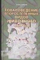 Кузнецов Б.А. Товароведение второстепенных видов животного сырья
