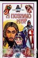И. Н. Полянская Я познаю мир. Христианство