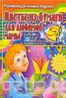 Т. И. Тарабарина Цветы из бумаги для любимой мамы
