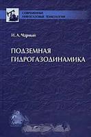 И. А. Чарный Подземная гидрогазодинамика