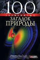 В. В. Сядро, Т. В. Иовлева, О. Ю. Очкурова 100 знаменитых загадок природы