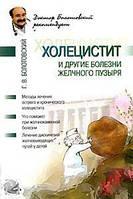 Г. В. Болотовский Холецистит и другие болезни желчного пузыря