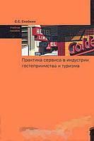 С. С. Скобкин Практика сервиса в индустрии гостеприимства и туризма