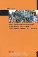 А. О. Мамедов Международный финансовый менеджмент в условиях глобального финансового рынка