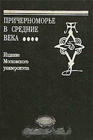 Причерноморье в средние века. Выпуск 4