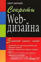 Скотт Митчелл Секреты Web-дизайна