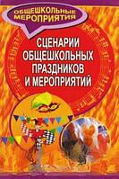 Малахова М.М., Касаткина Н.А., Еременко Н.И. и др. Сценарии общешкольных праздников и мероприятий