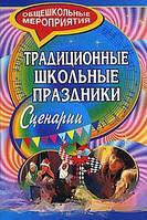 Бобиченко Е.В, Старочкина О.Г., Маклецова Н.Н. и др. Традиционные школьные праздники: Сценарии