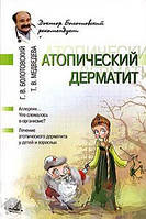 Г. В. Болотовский, Т. В. Медведева Атопический дерматит