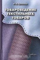 И. А. Ермилова Товароведение текстильных товаров