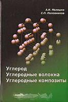 А. И. Мелешко, С. П. Половников Углерод. Углеродные волокна. Углеродные композиты