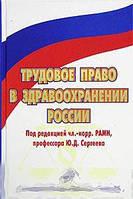 Под редакцией Ю. Д. Сергеева Трудовое право в здравоохранении России