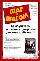 П. А. Жданчиков Самоучитель полезных программ для малого бизнеса