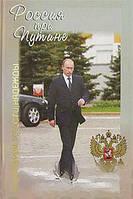 Владимир Дегоев, Рустам Ибрагимов Россия при Путине. Обретения, тревоги, надежды