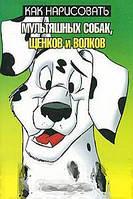 Кристофер Харт Как нарисовать мультяшных собак, щенков и волков
