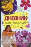 В. В. Иванова Дневник для девочек