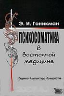 Гоникман Э. Психосоматика в восточной медицине
