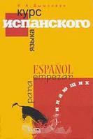 И. А. Дышлевая Курс испанского языка для начинающих