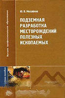 Ю. В. Михайлов Подземная разработка месторождений полезных ископаемых
