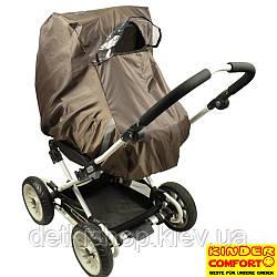 Універсальний дощовик-вітрозахист на коляску-люльку (Kinder Comfort, коричневий)