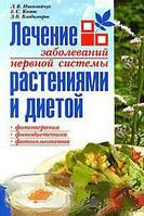 Л. В. Николайчук, Е. С. Козюк, Э. В. Владимиров Лечение заболеваний нервной системы растениями и диетой