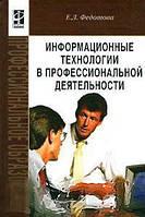 Е. Л. Федотова Информационные технологии в профессиональной деятельности