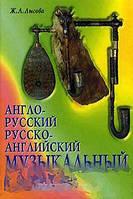 Ж. А. Лысова Англо-русский русско-английский музыкальный словарь