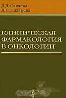 Лазарева Д.Н., Сакаева Д.Д. Клиническая фармакология в онкологии