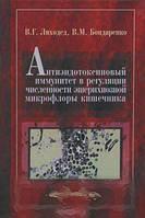 Бондаренко В.М., Лиходед В.Г. Антиэндотоксиновый иммунитет в регуляции численности эшерихиозной микрофлоры кишечника
