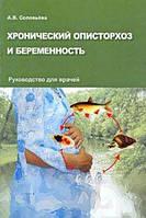 Соловьева А.В. Хронический описторхоз и беременность