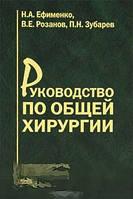 Ефименко Н.А., Розанов В.Е., Зубарев П.Н. Руководство по общей хирургии
