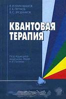Карандашов В.И., Петухов Е.Б., Зродников В.С. Квантовая терапия