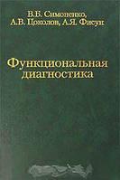 Симоненко В.Б., Цоколов А.В., Фисун А.Я. Функциональная диагностика