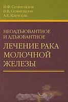 Семиглазов В.Ф., Семиглазов В.В., Клетсель А.Е. Неоадъювантное и адъювантное лечение рака молочной железы