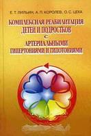 Лильин Е.Т., Королев А.П., Цека О.С. Комплексная реабилитация детей и подростков с артериальными гипертониями и гипотониями