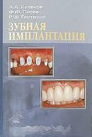 Кулаков А.А., Лосев Ф.Ф., Гветадзе Р.Ш. Зубная имплантация: основные принципы, современные достижения