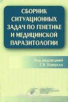 Павлова Н.В., Хомулло Г.В., Петрова М.Б. Сборник ситуационных задач по генетике и медицинской паразитологии