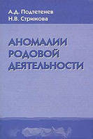 Подтетенев А.Д., Стрижова Н.В. Аномалии родовой деятельности