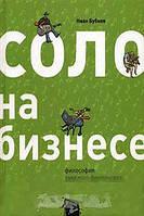 Иван Бубнов Соло на бизнесе. Философия заядлого фрилансера