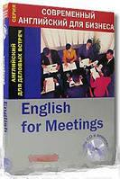Cornelsen. Английский для деловых встреч (+ CD)