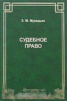 Мурадьян Э.М. Судебное право
